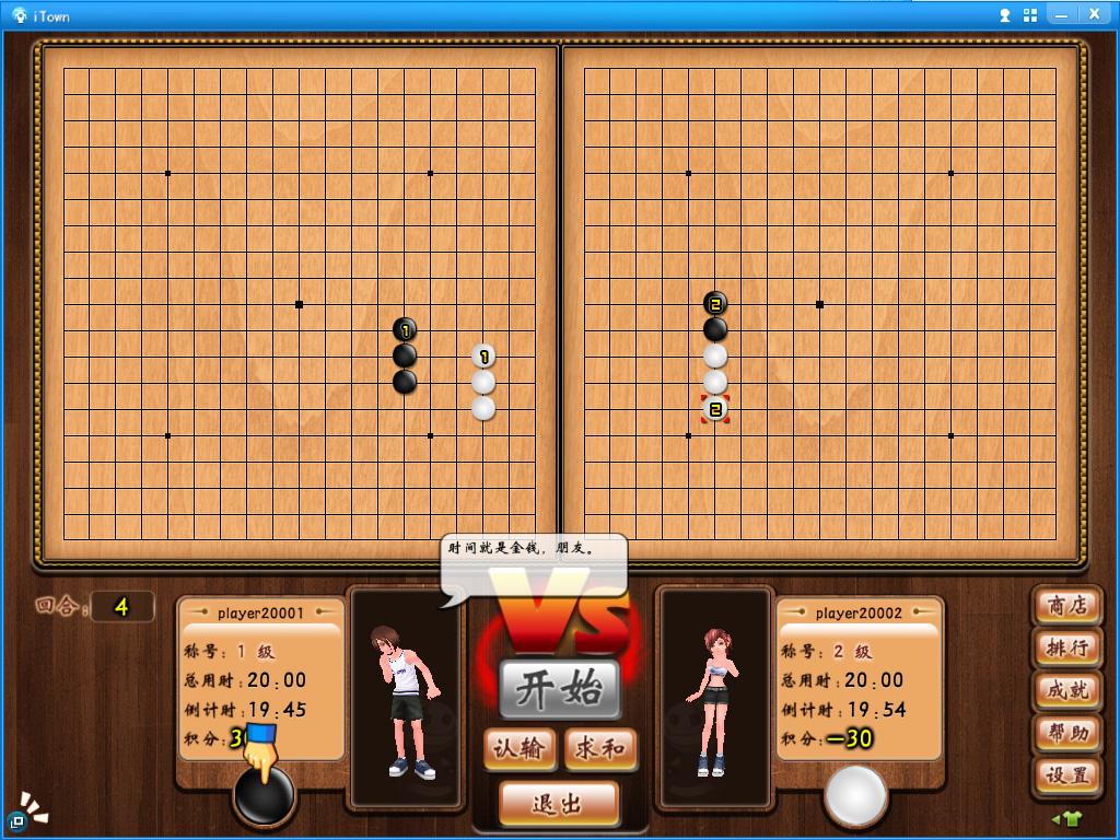 职业五子棋 -《游戏星城》官方网站图片
